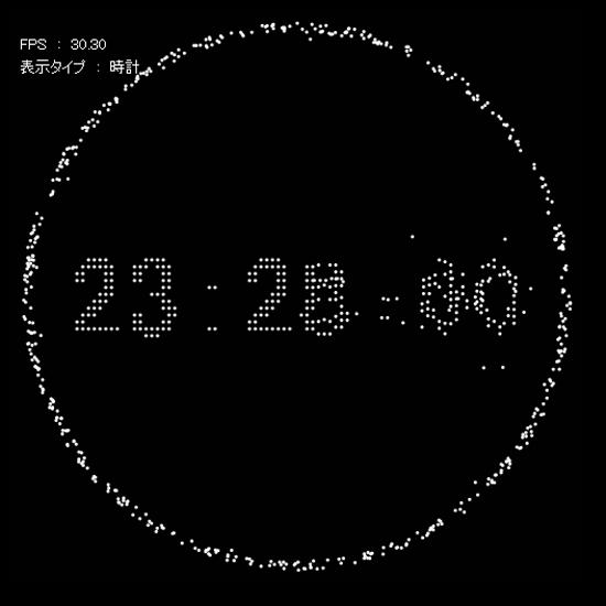 パーティクル時計